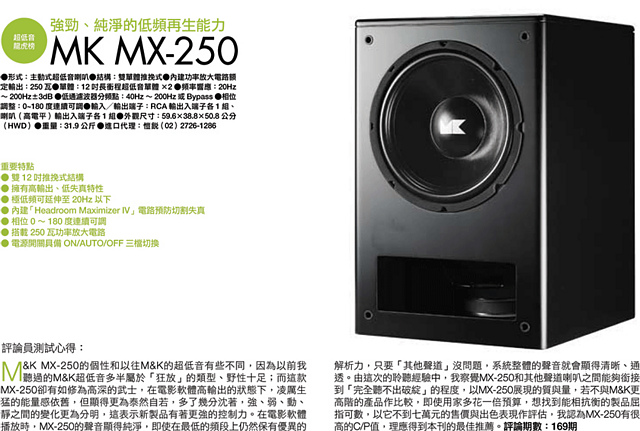 M&K MX250 THX Active Subwoofer, twin 12″, 250W Class AB Mk