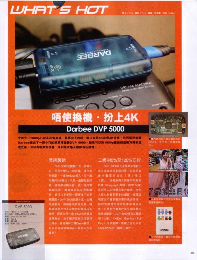 Darbee Darblet DVP-5000 Image/Video processor Hk-mag